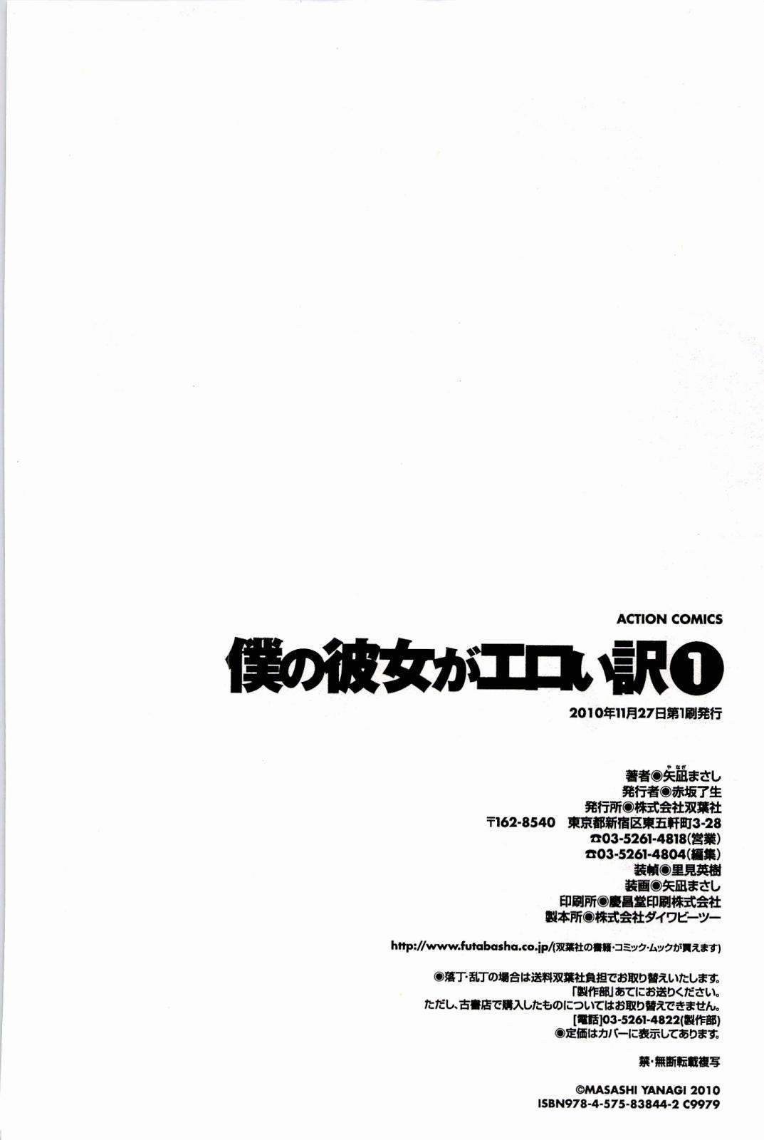 Boku No Kanojo Ga Eroi Wake 1 175
