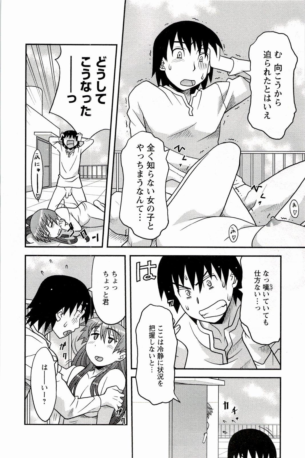 Boku No Kanojo Ga Eroi Wake 1 27
