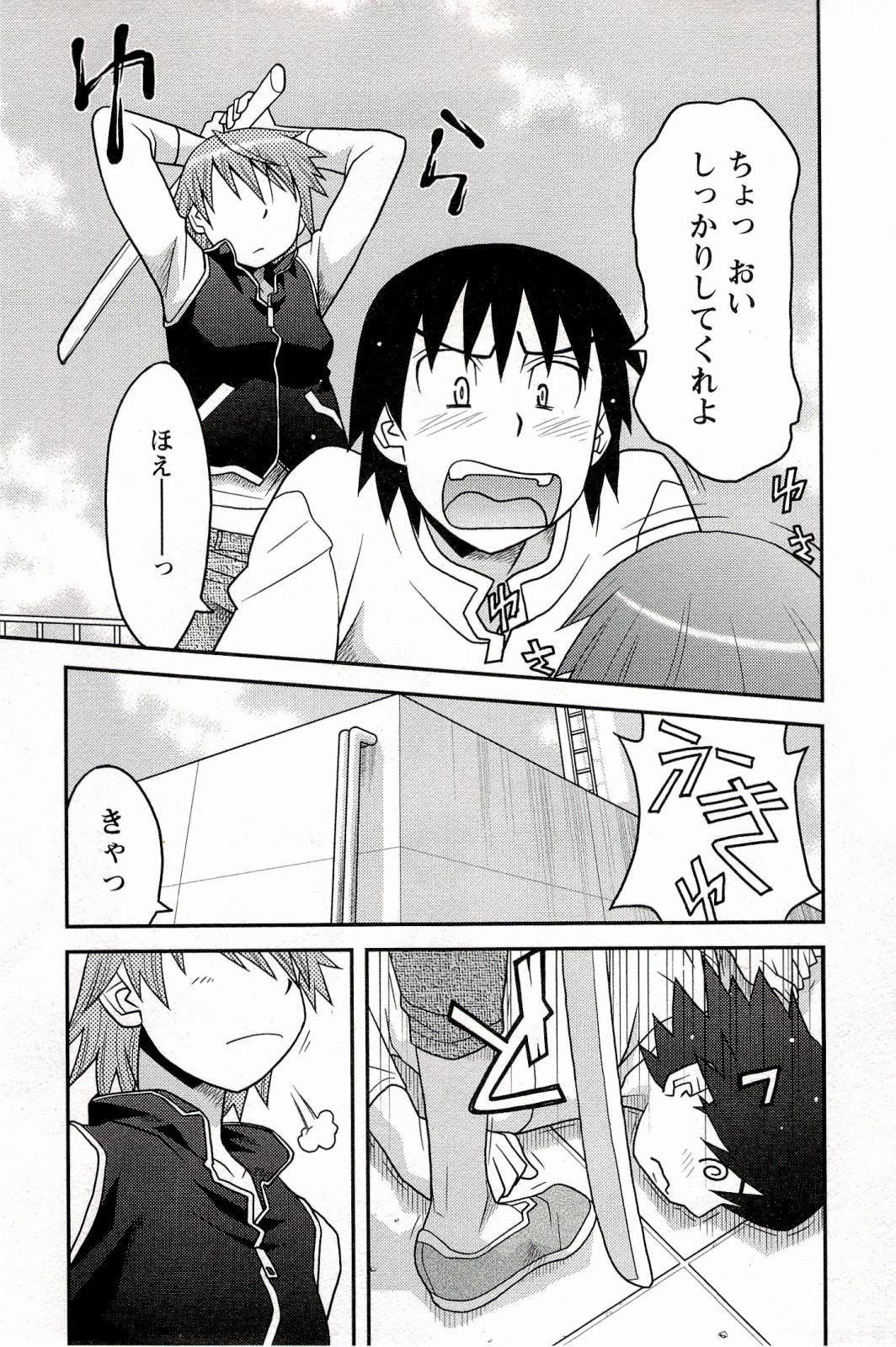 Boku No Kanojo Ga Eroi Wake 1 28