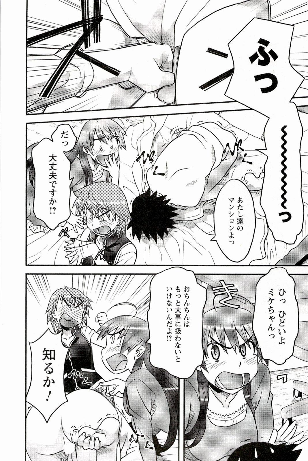 Boku No Kanojo Ga Eroi Wake 1 31