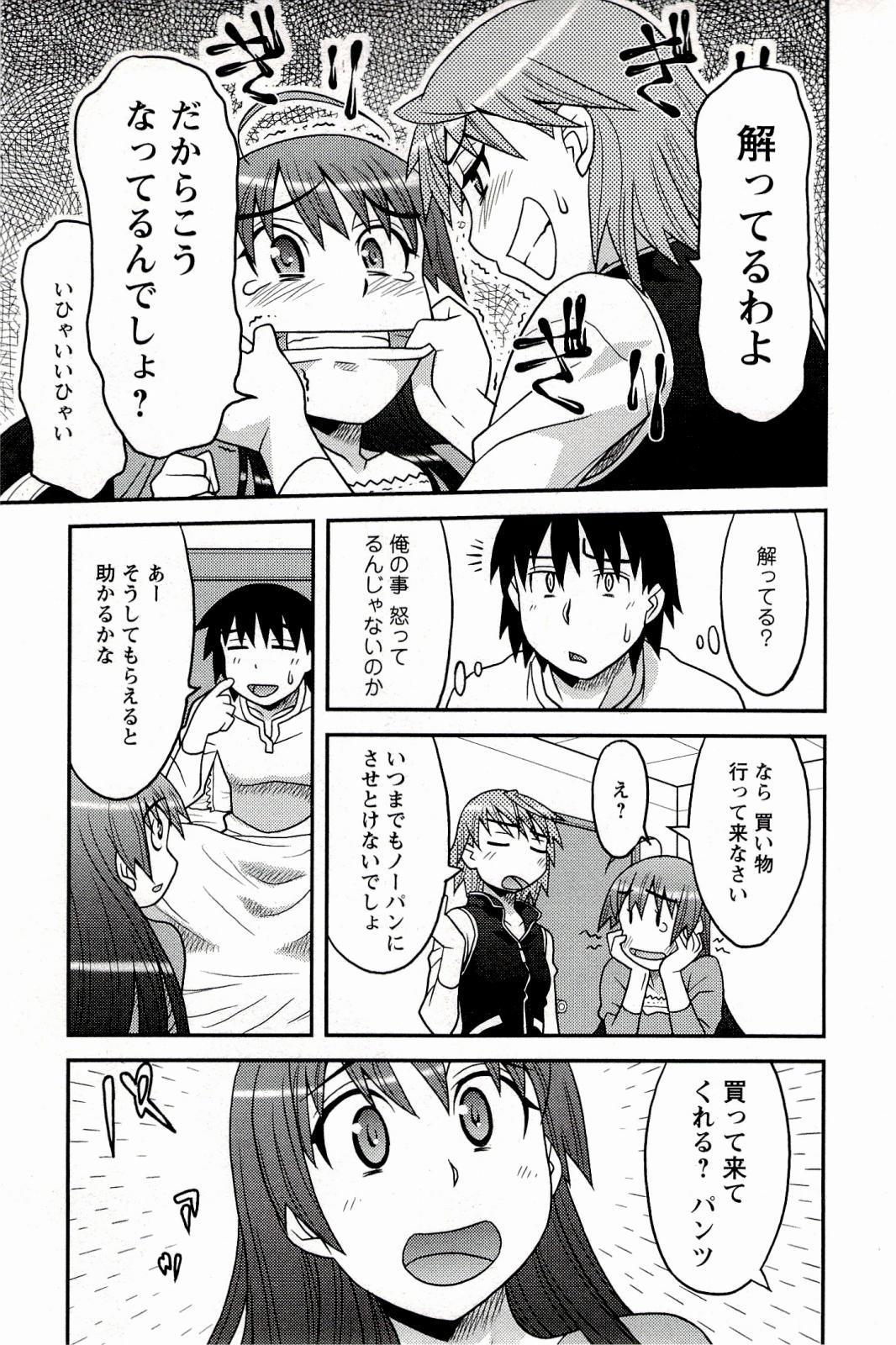 Boku No Kanojo Ga Eroi Wake 1 34