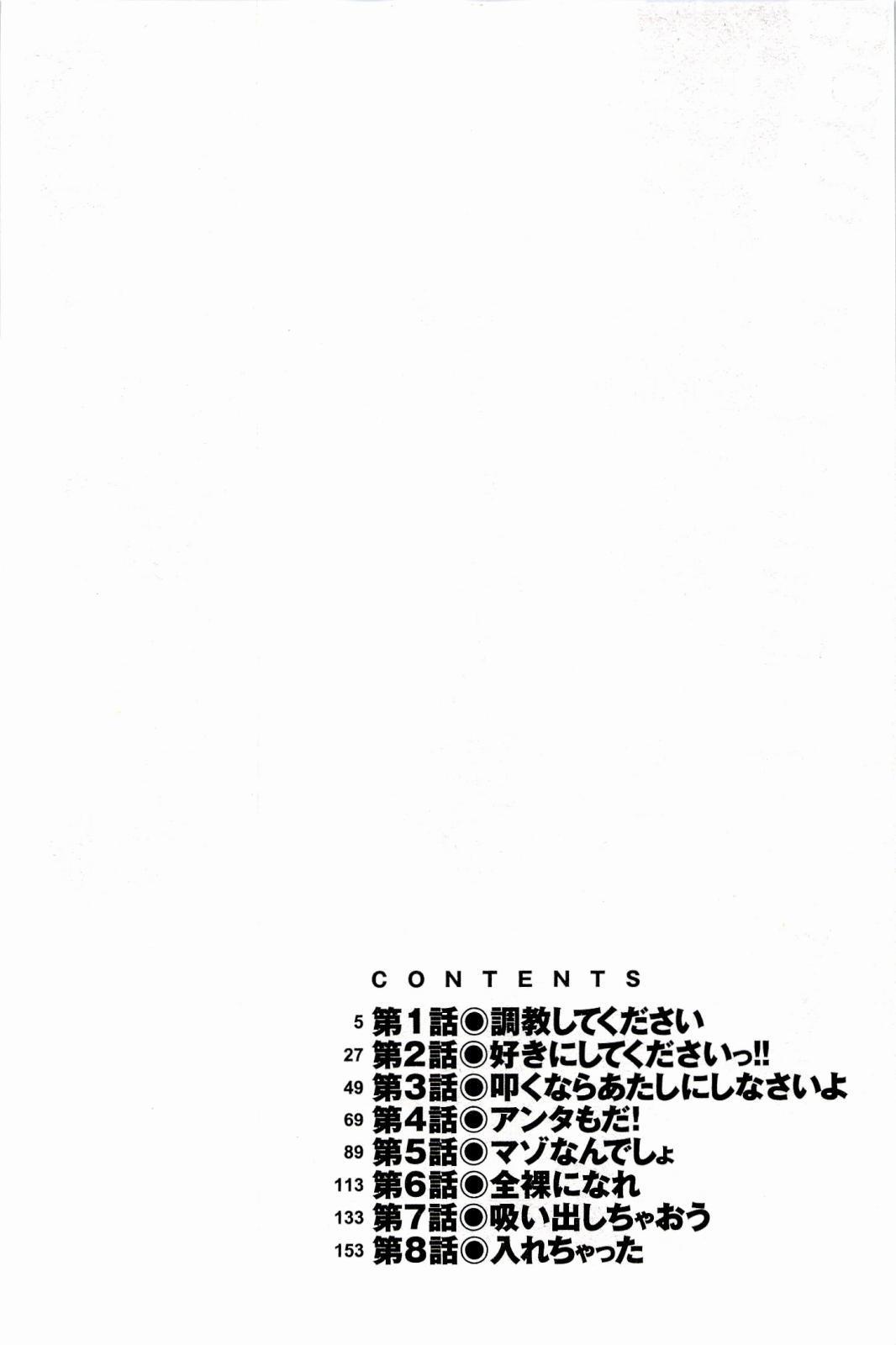 Boku No Kanojo Ga Eroi Wake 1 3