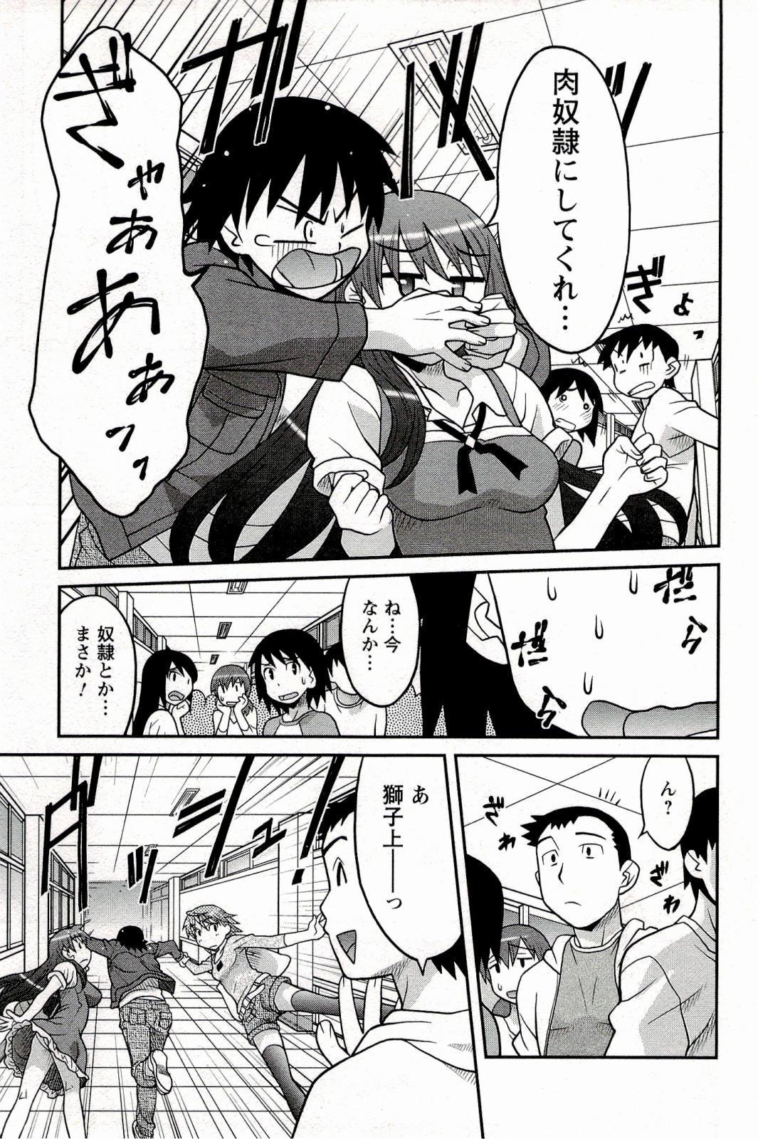 Boku No Kanojo Ga Eroi Wake 1 52