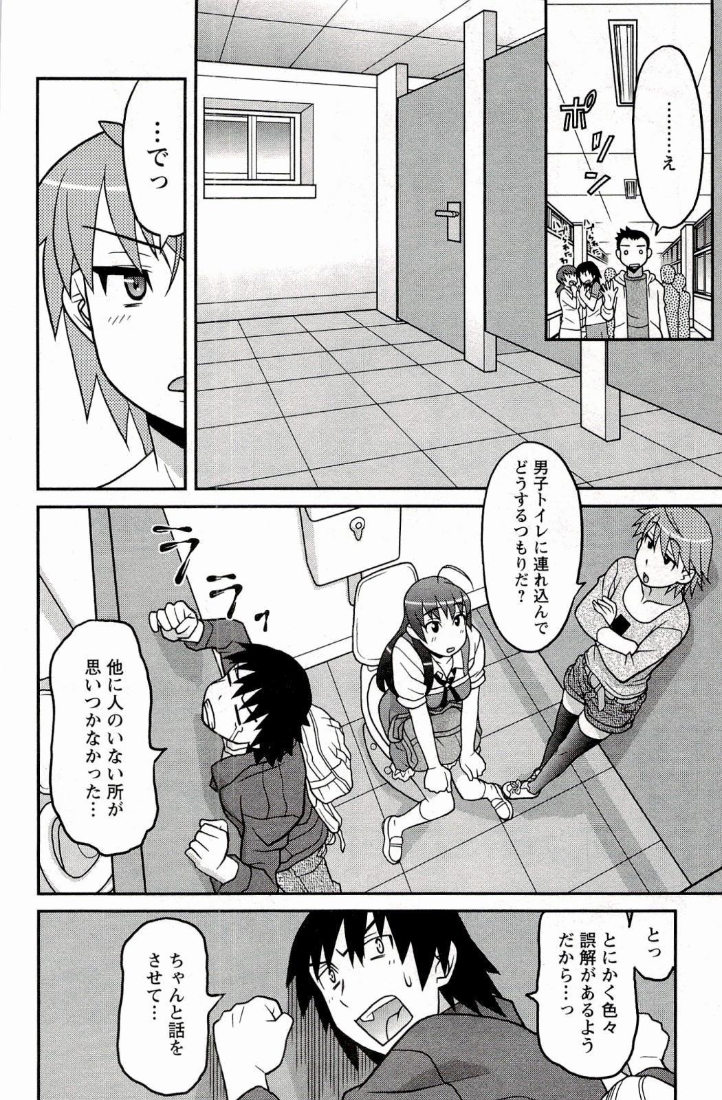 Boku No Kanojo Ga Eroi Wake 1 53