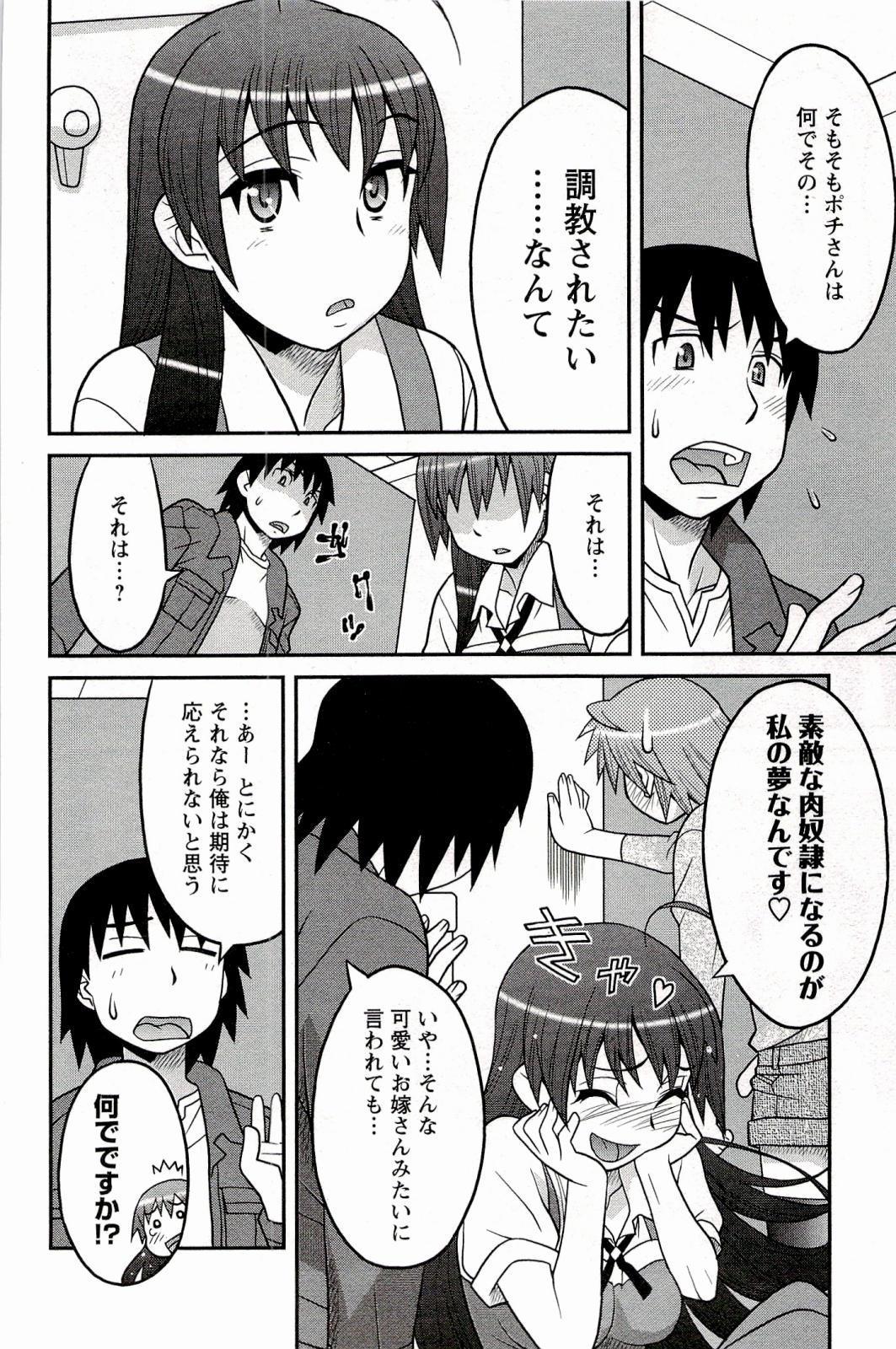 Boku No Kanojo Ga Eroi Wake 1 55