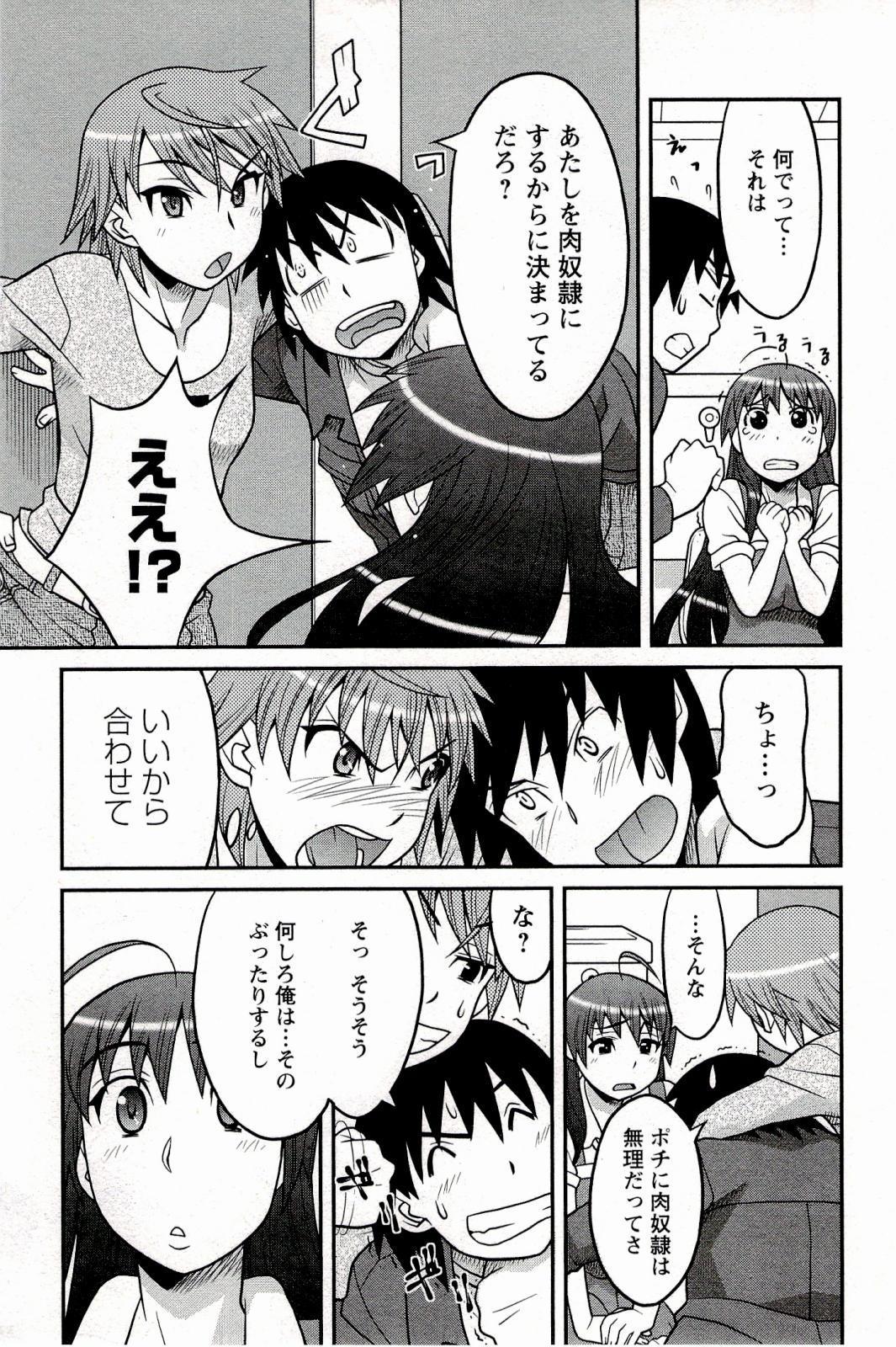 Boku No Kanojo Ga Eroi Wake 1 56