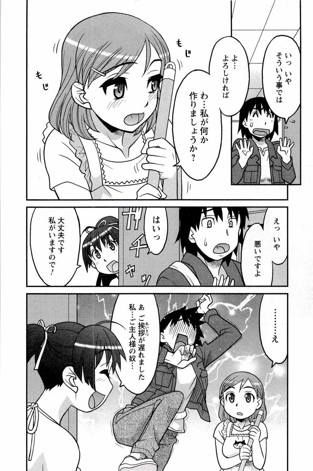 Boku No Kanojo Ga Eroi Wake 1 71