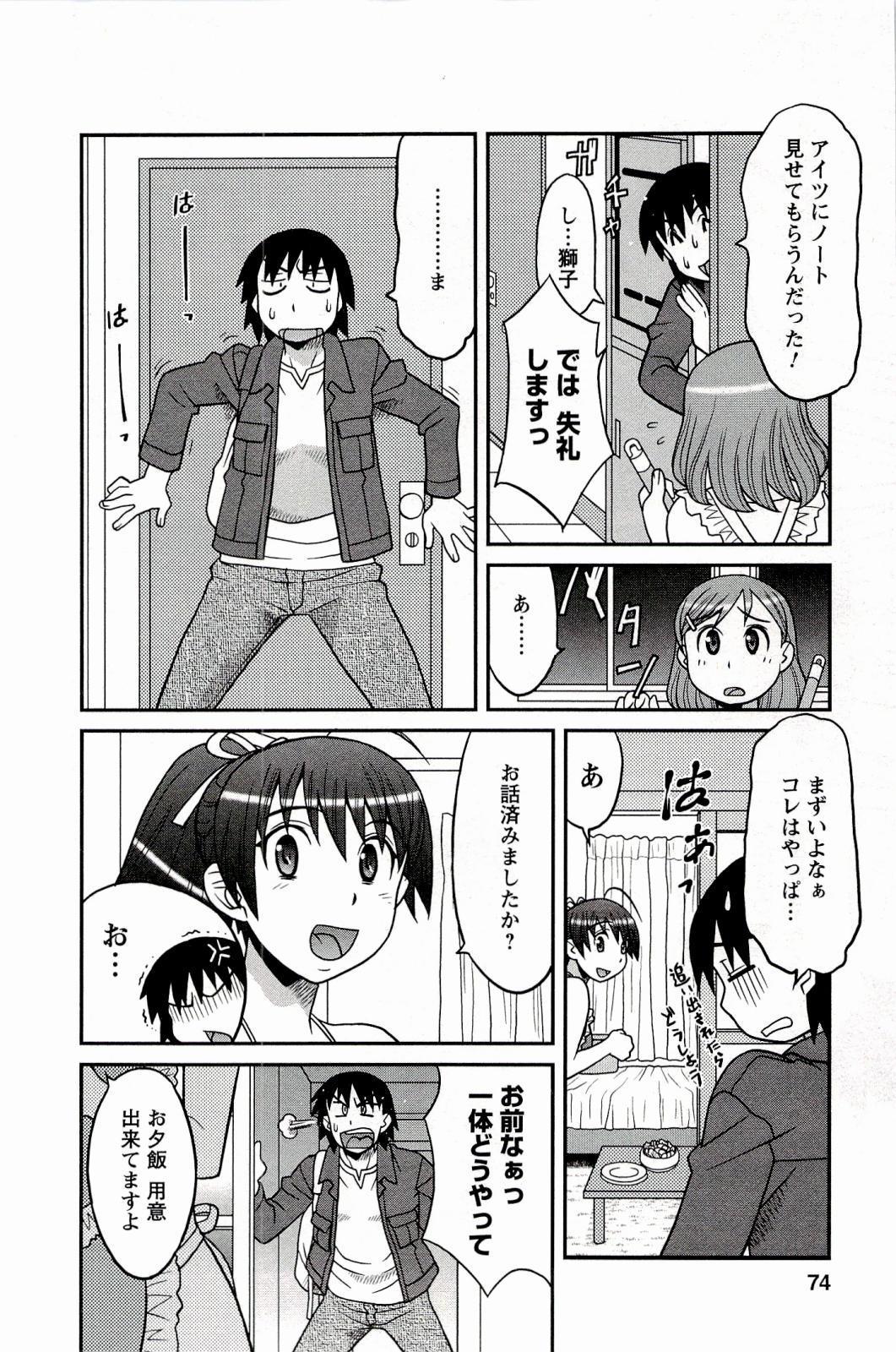 Boku No Kanojo Ga Eroi Wake 1 73