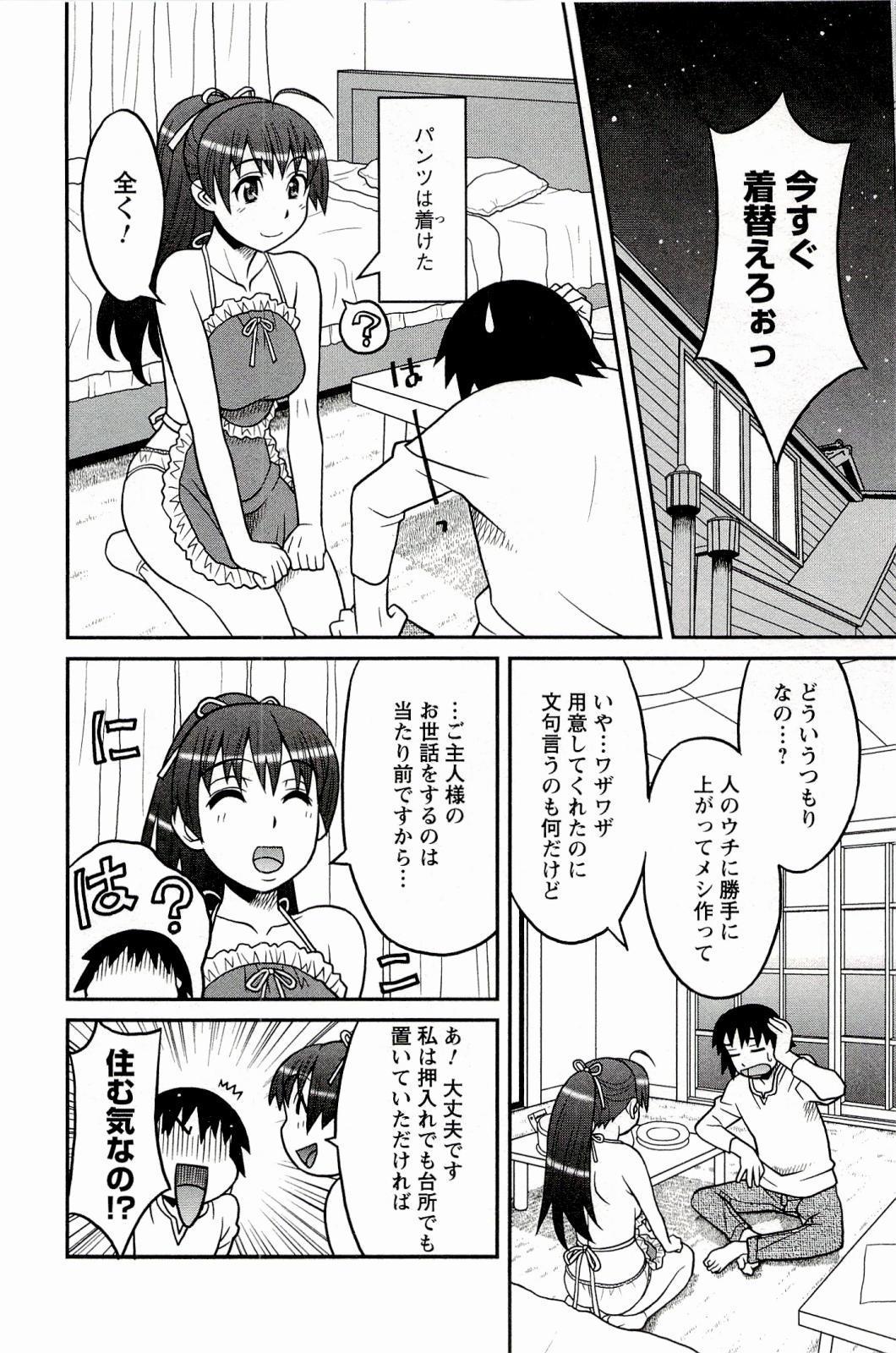 Boku No Kanojo Ga Eroi Wake 1 75
