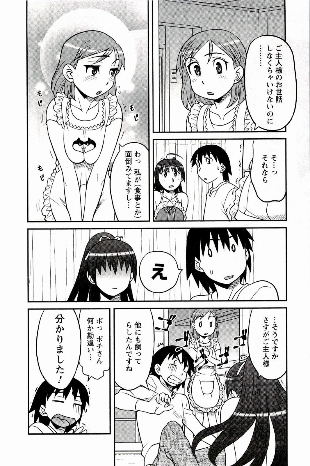 Boku No Kanojo Ga Eroi Wake 1 77