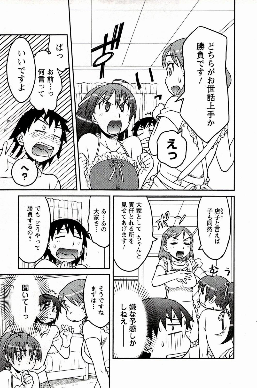 Boku No Kanojo Ga Eroi Wake 1 78