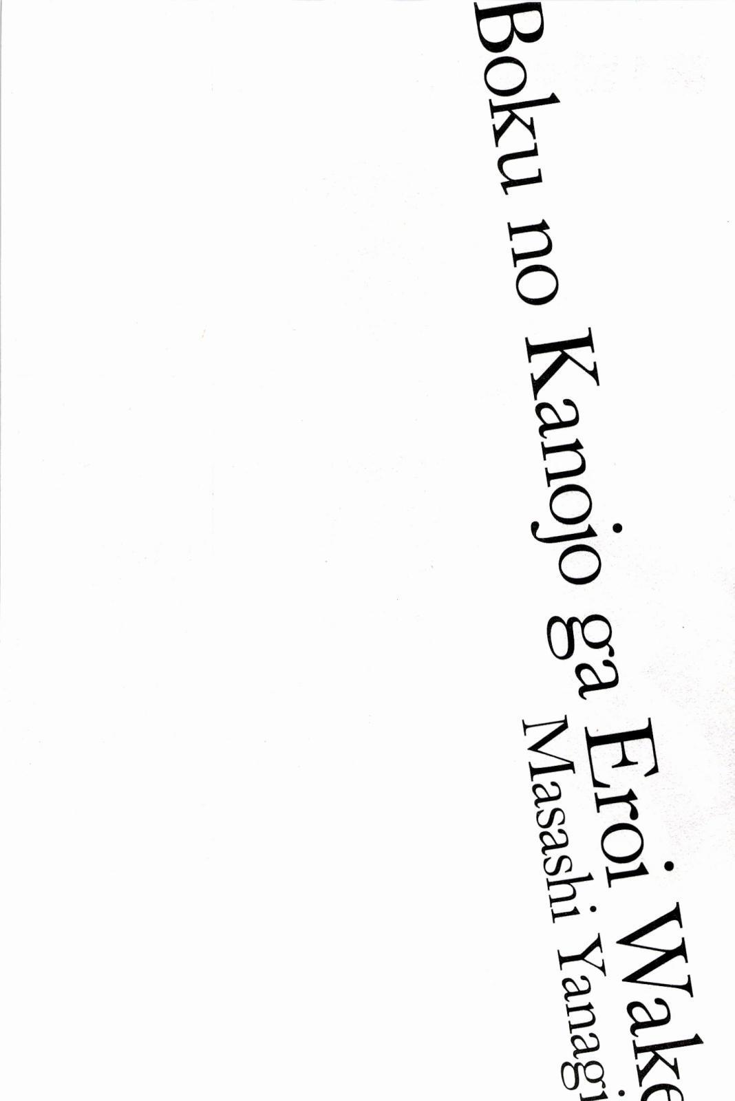 Boku No Kanojo Ga Eroi Wake 1 7