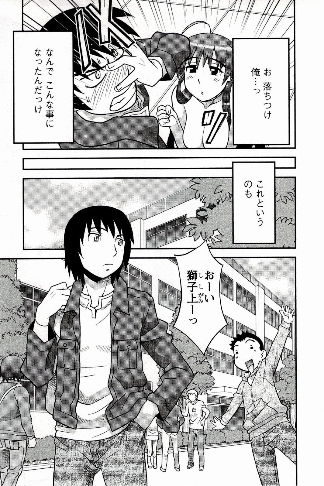 Boku No Kanojo Ga Eroi Wake 1 8