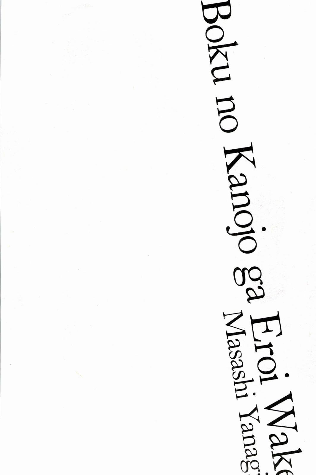 Boku No Kanojo Ga Eroi Wake 1 91