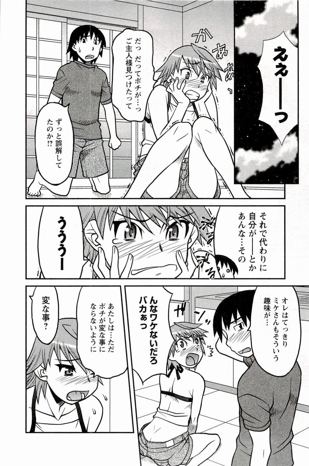 Boku No Kanojo Ga Eroi Wake 1 95