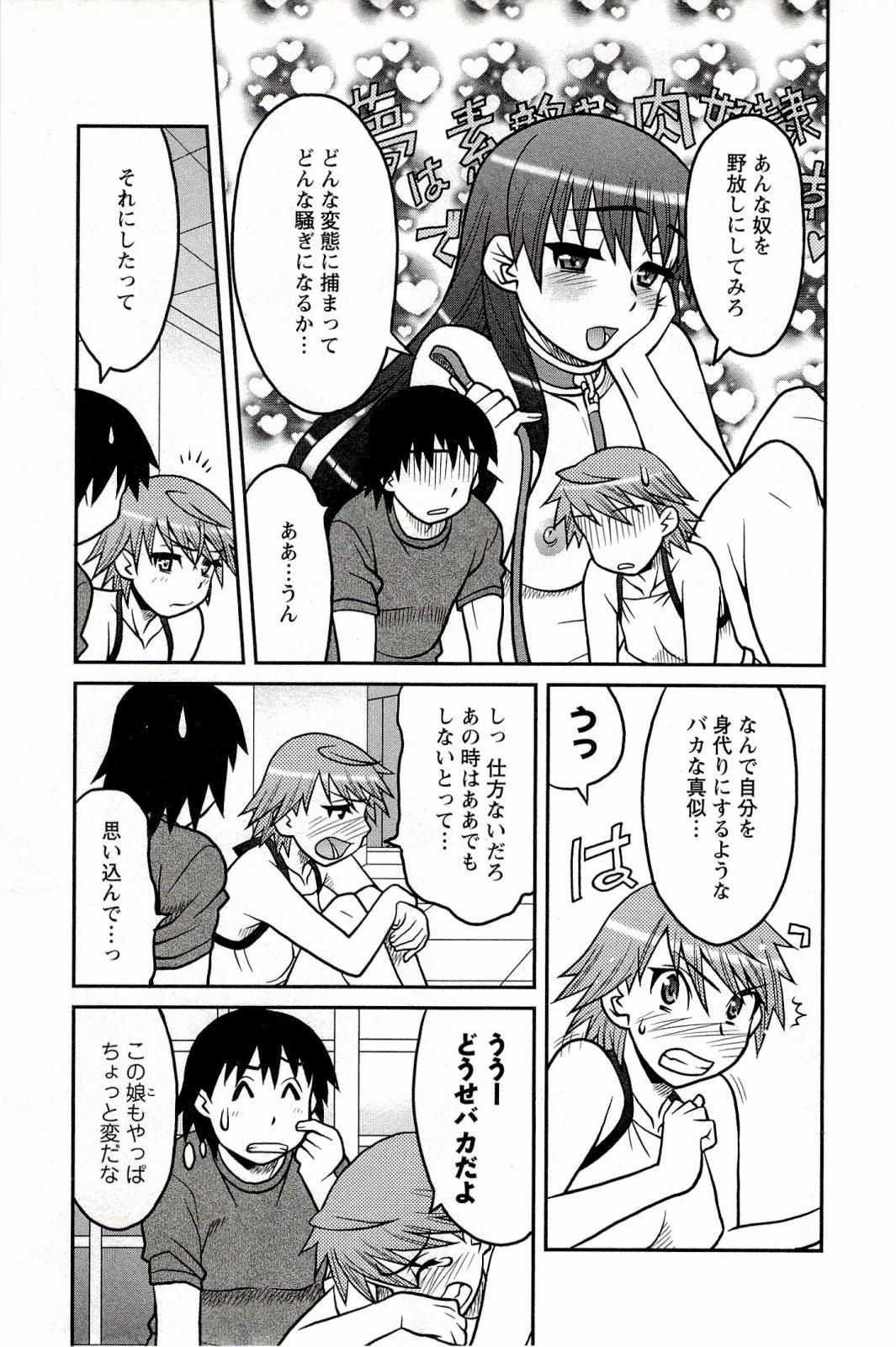 Boku No Kanojo Ga Eroi Wake 1 96