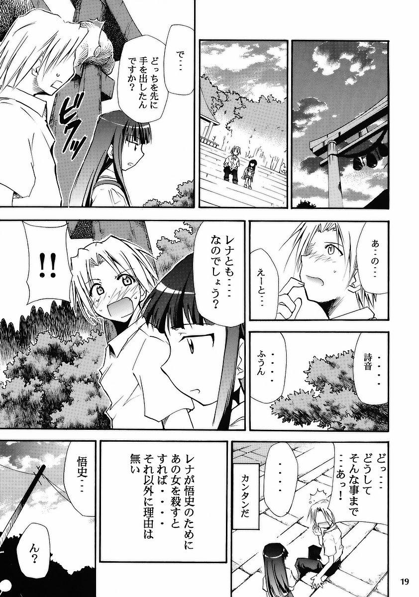 Higurashi no Naku Sama ni 16
