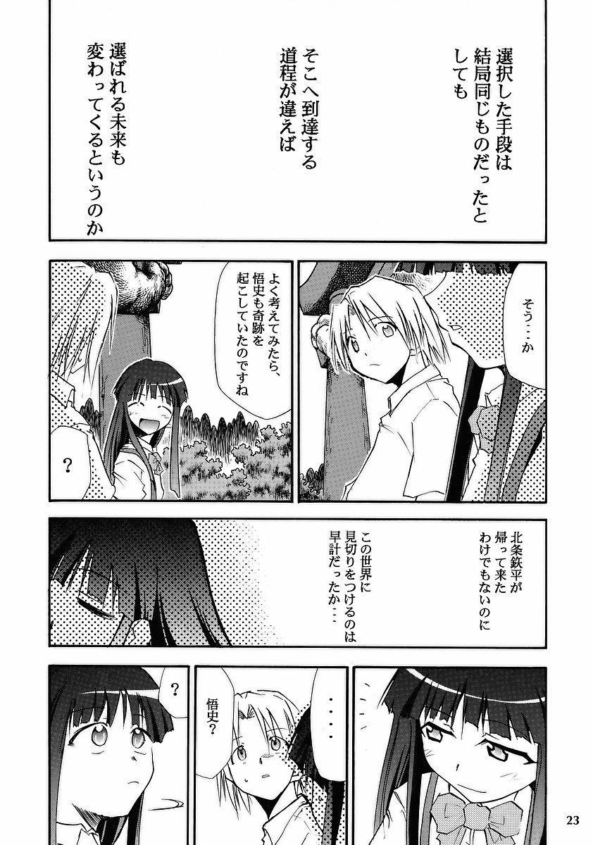 Higurashi no Naku Sama ni 20
