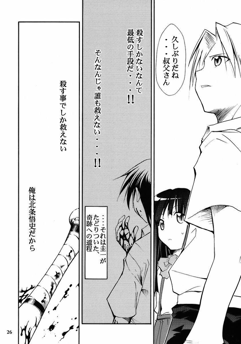 Higurashi no Naku Sama ni 23