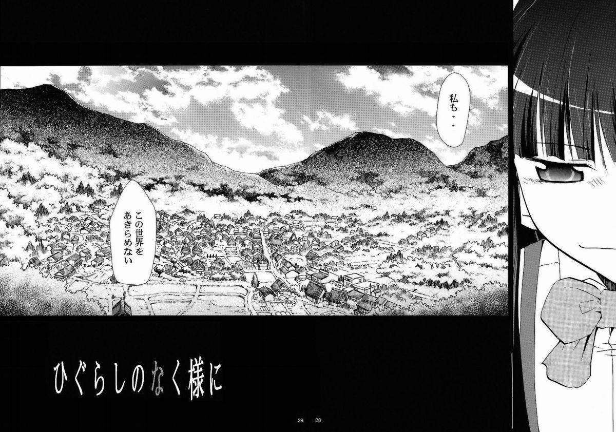Higurashi no Naku Sama ni 25