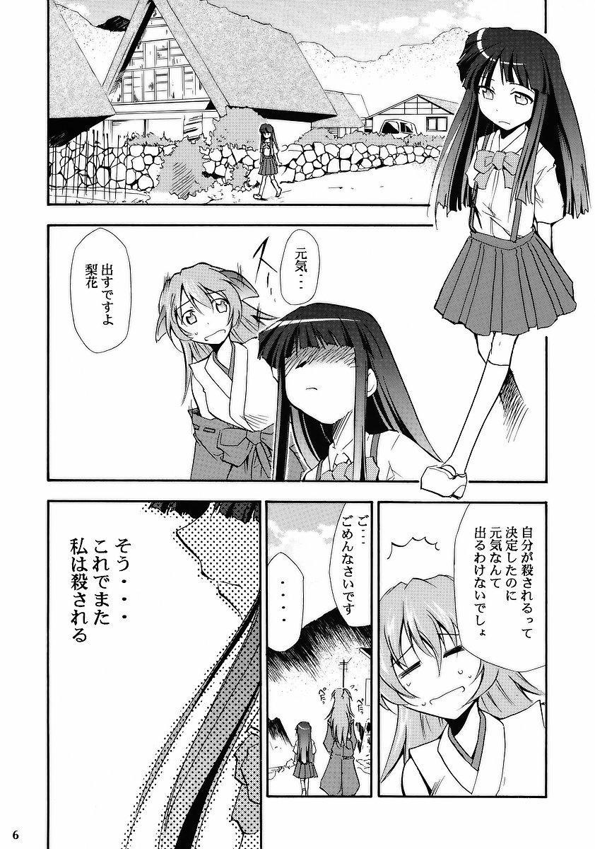 Higurashi no Naku Sama ni 3
