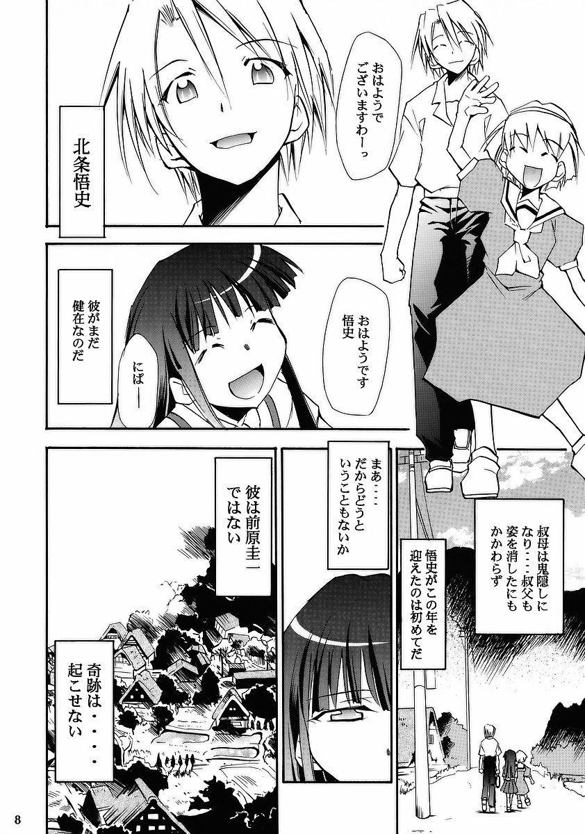 Higurashi no Naku Sama ni 5