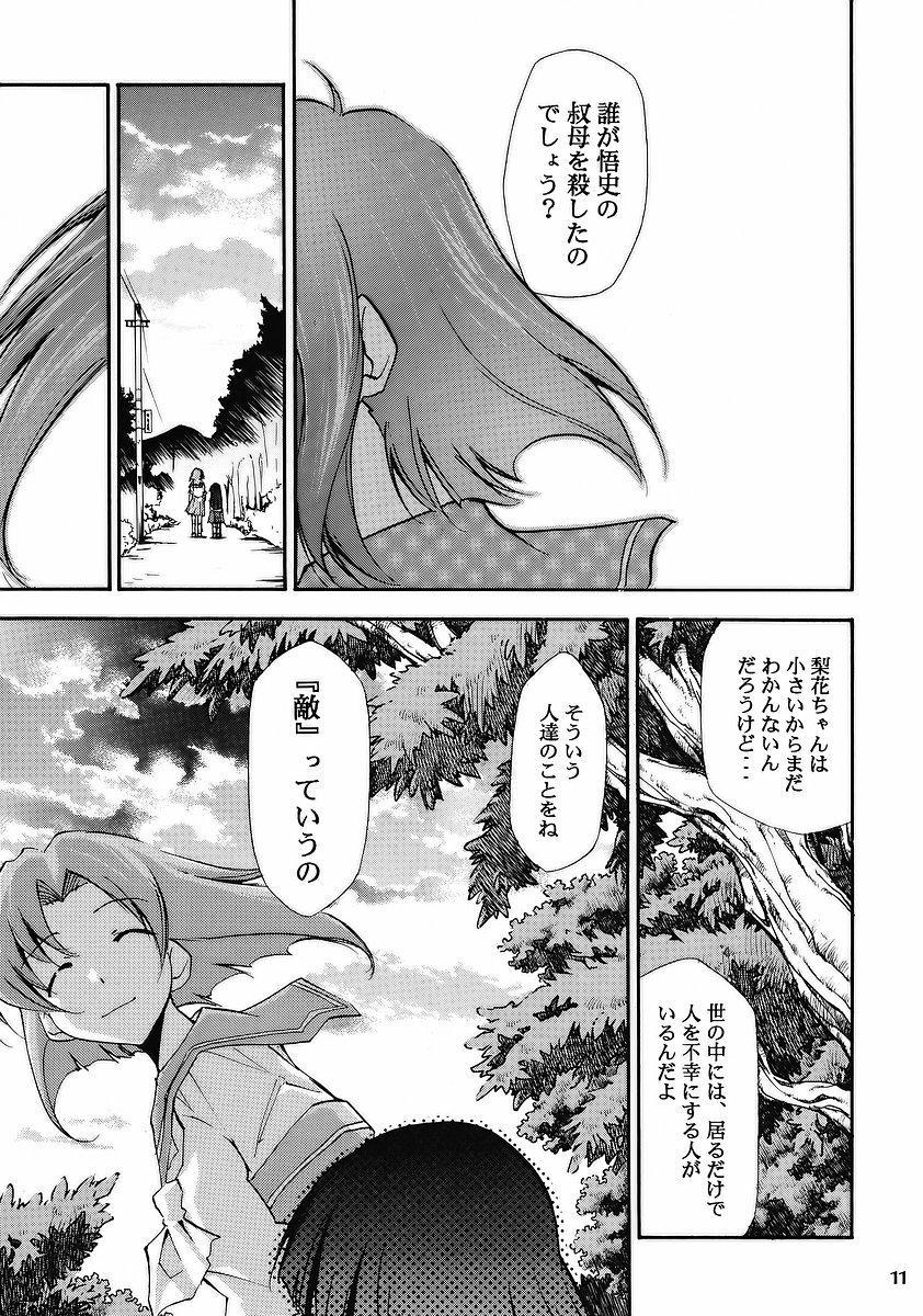 Higurashi no Naku Sama ni 8