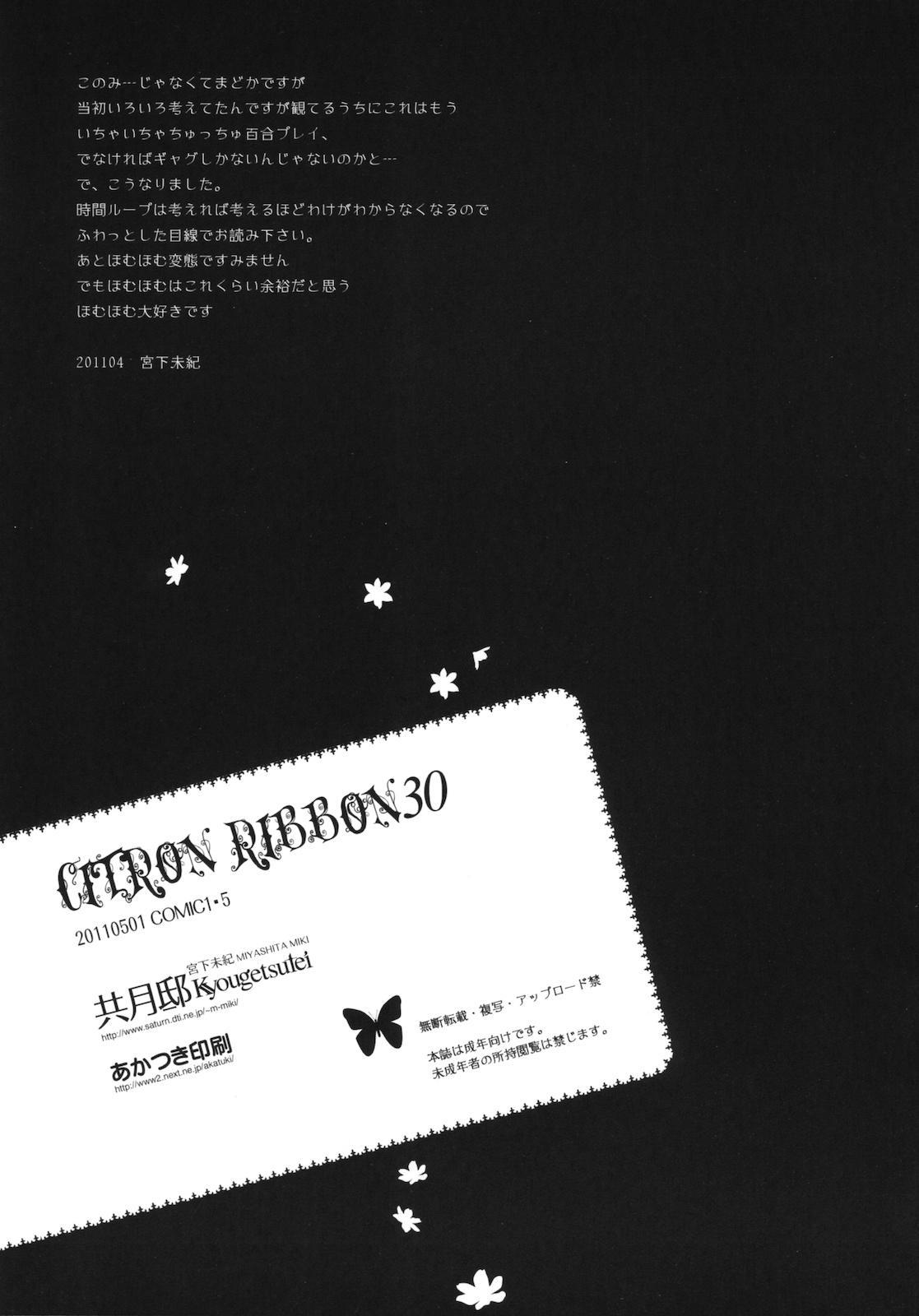 CITRON RIBBON 30 15