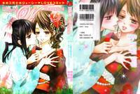 Yuri Hime Wildrose -After School Berry Girl 1