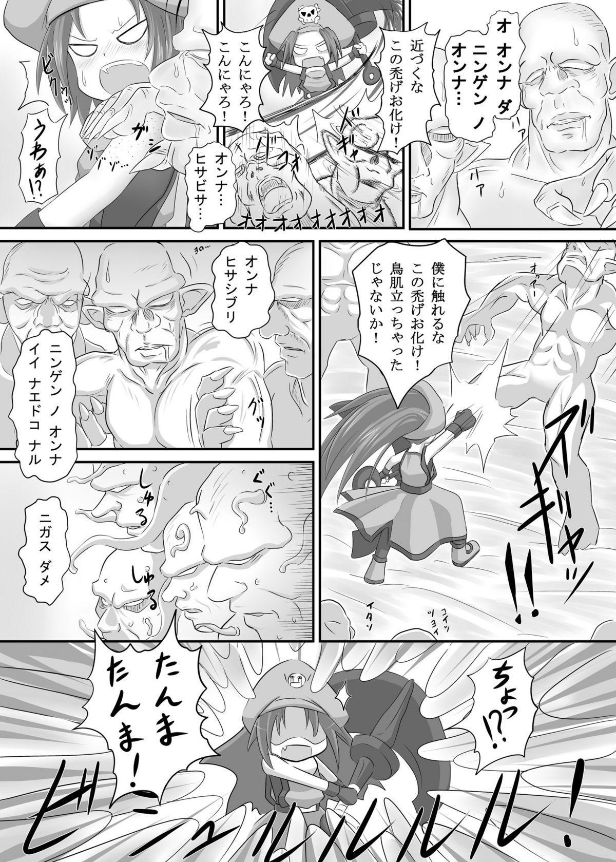 Shirudaku May Tan 3