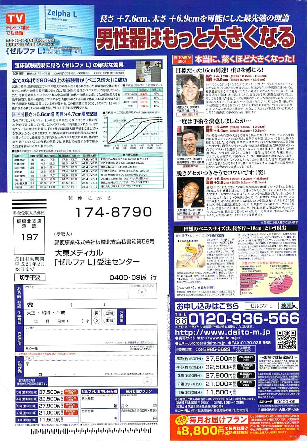 Namaiki! 2008-09 258