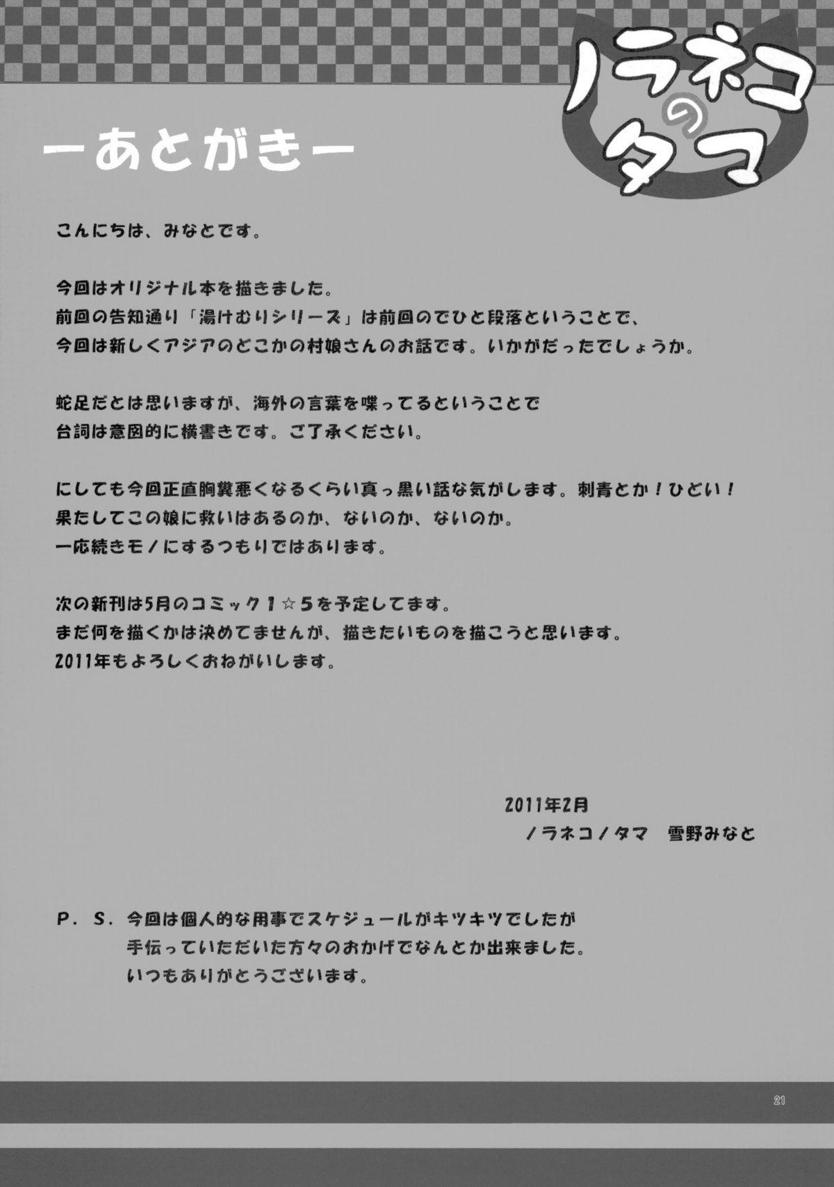 Kago no Naka no Kotori wa Itsu Deyaru | When Will The Caged Bird Be Released 19