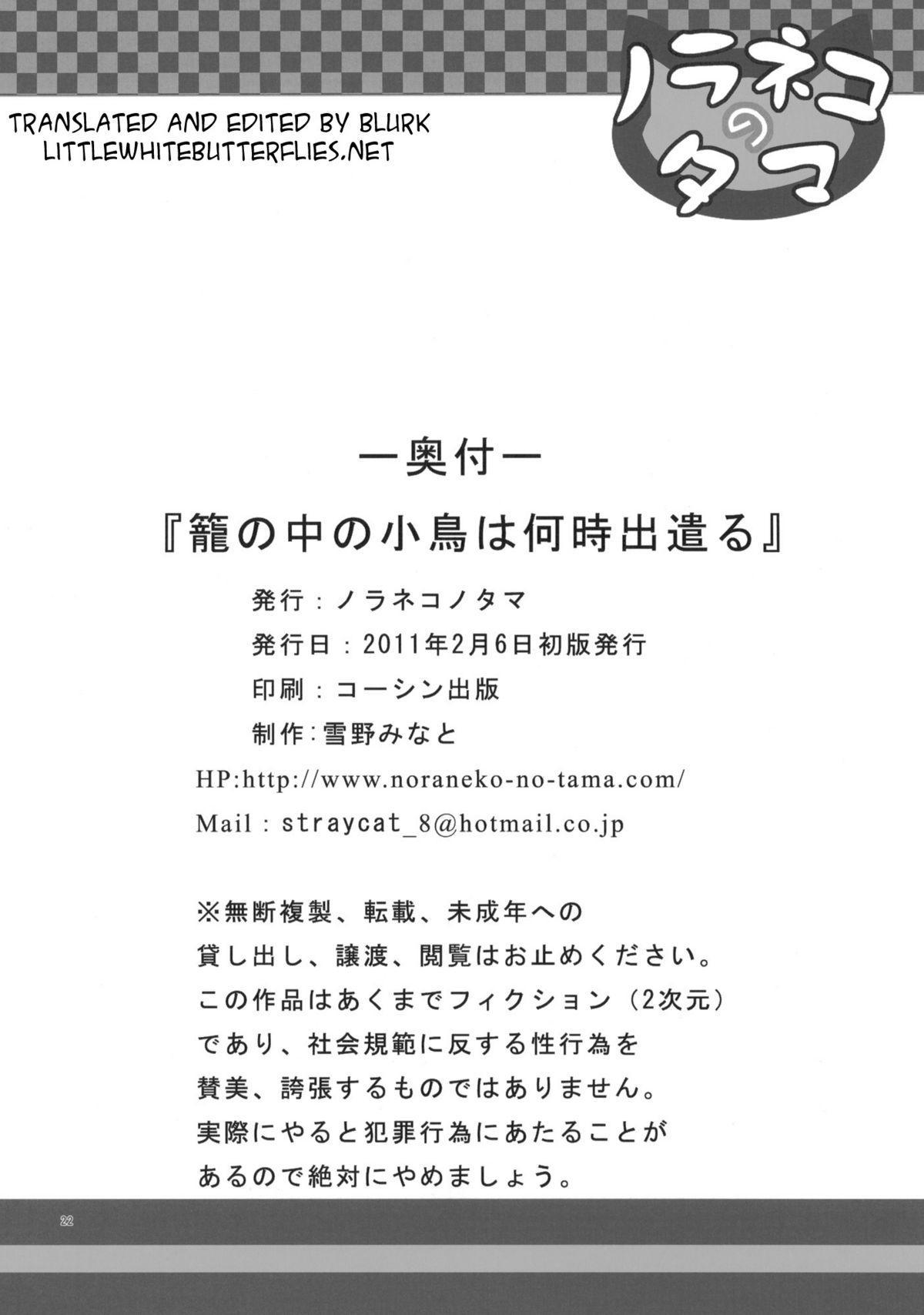 Kago no Naka no Kotori wa Itsu Deyaru | When Will The Caged Bird Be Released 20