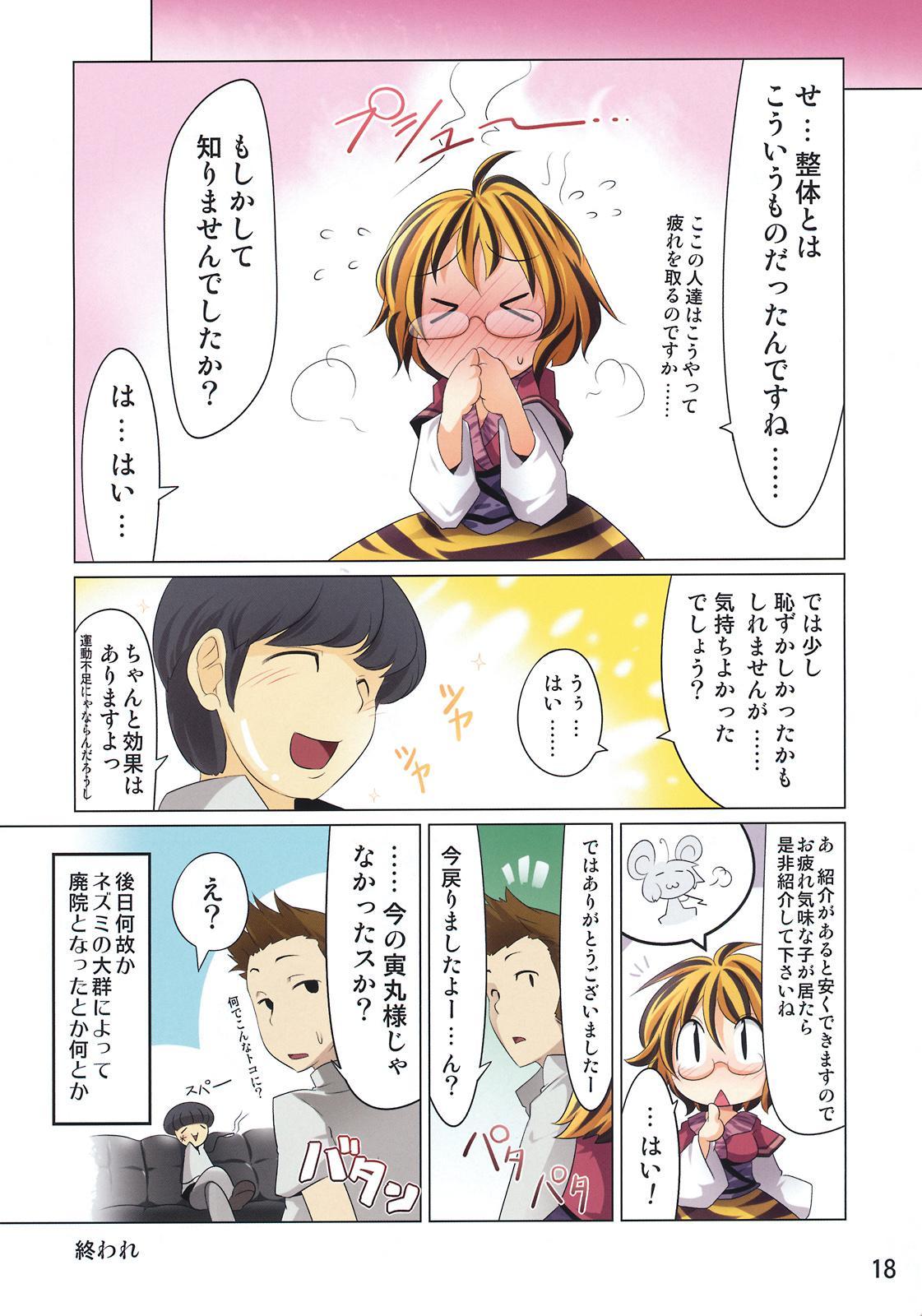 Gensoukyou-shiki Massage 17