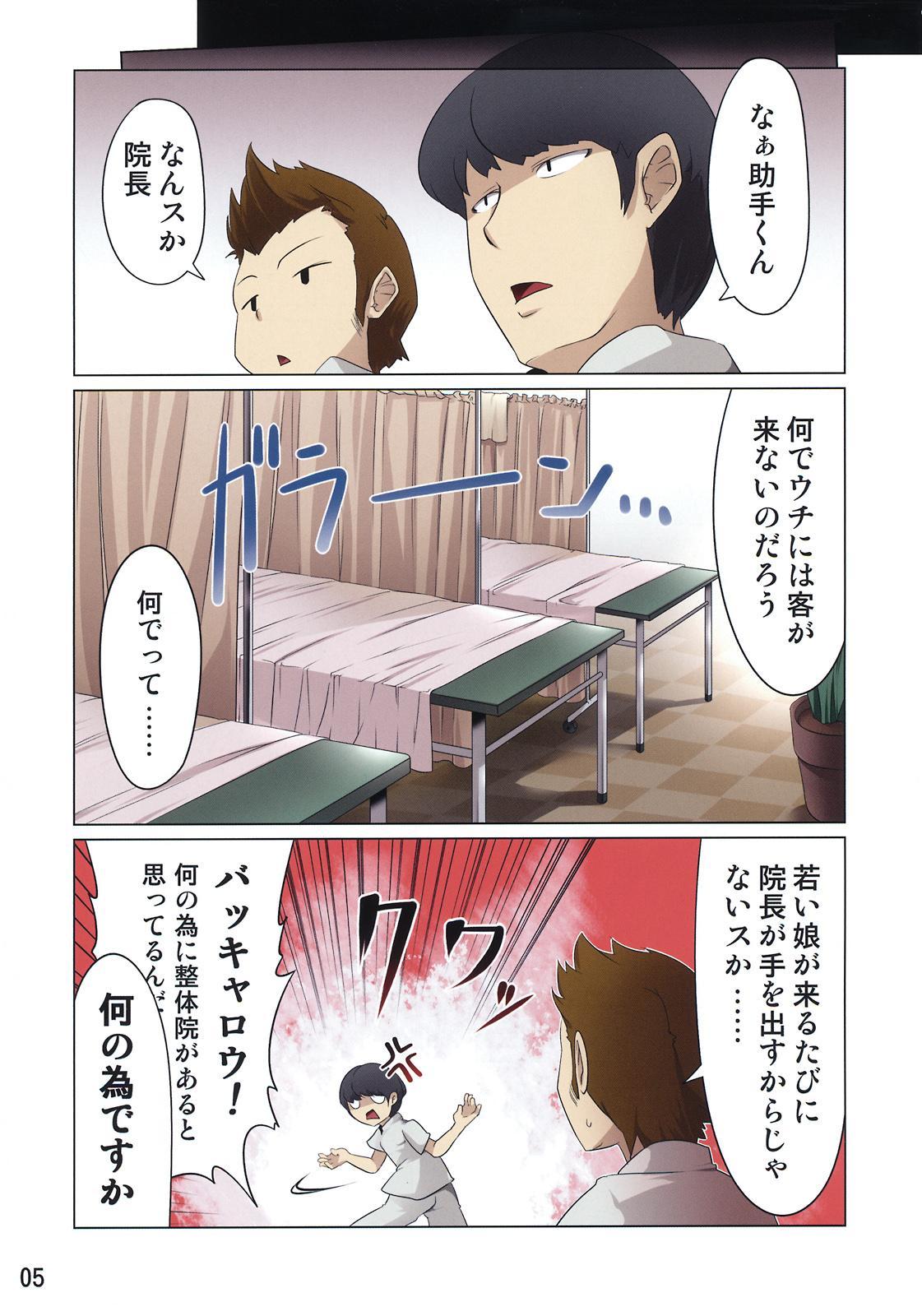 Gensoukyou-shiki Massage 4