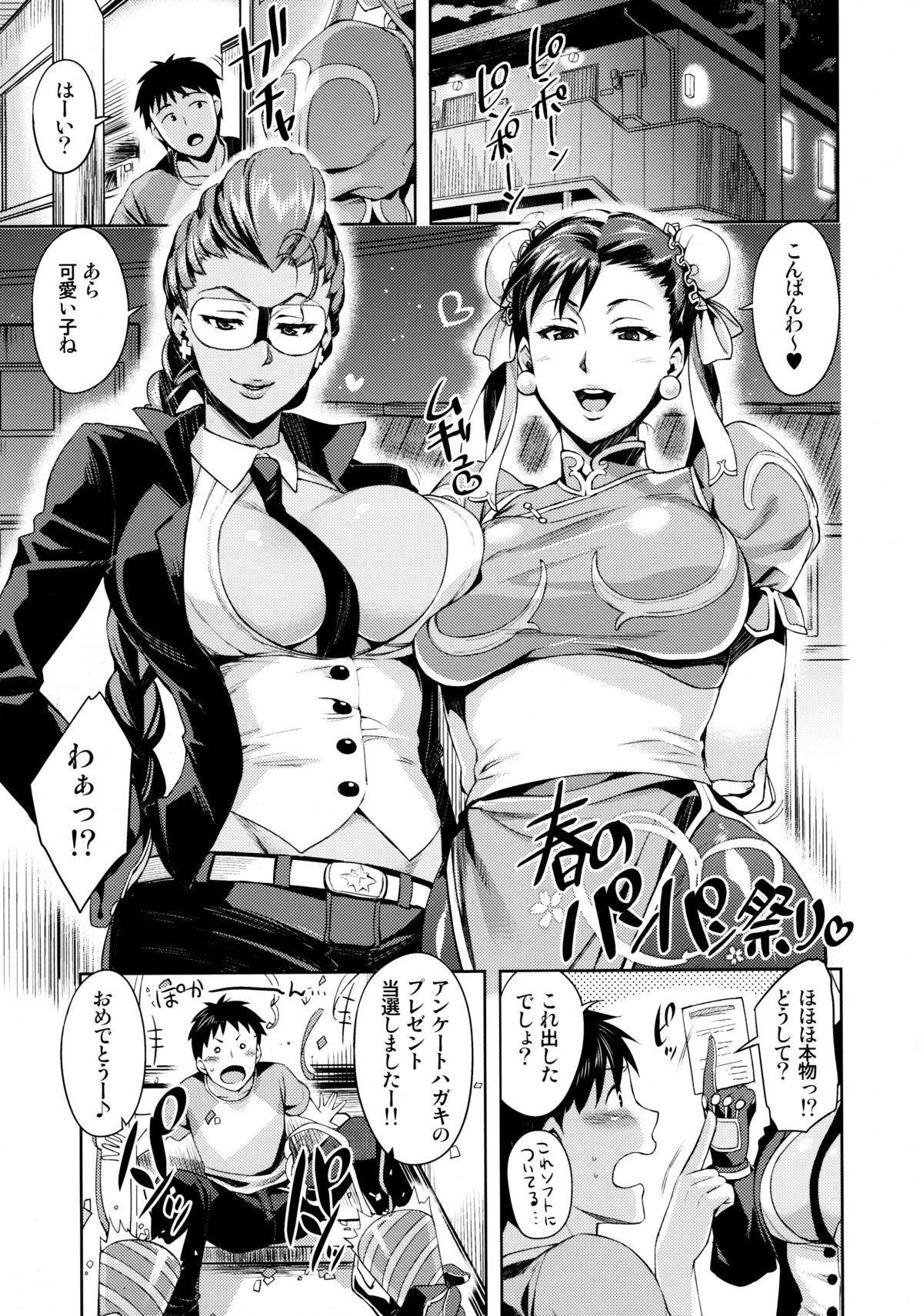 (COMIC1☆5) [ReDrop (Miyamoto Smoke, Otsumami)] Haru no Chun-Li Bon   The Chun-Li Spring Book (Street Fighter) 1