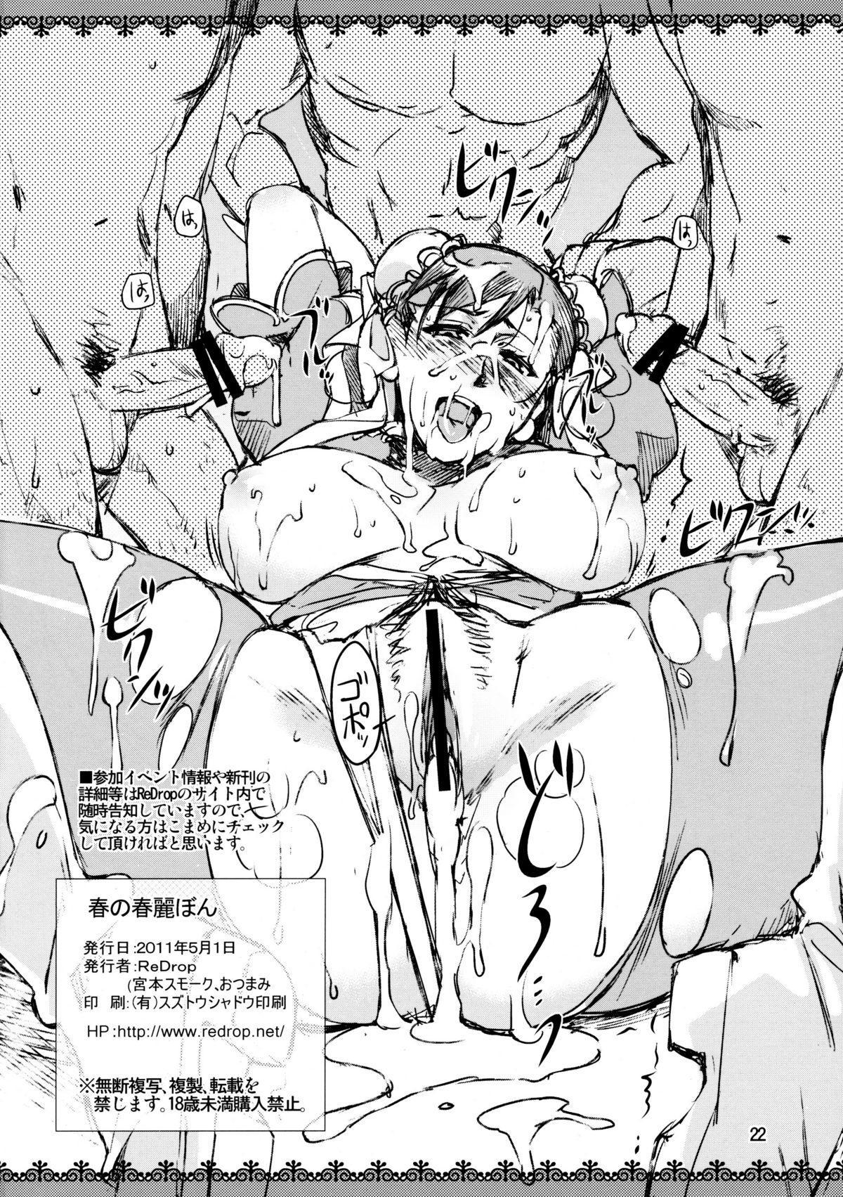 (COMIC1☆5) [ReDrop (Miyamoto Smoke, Otsumami)] Haru no Chun-Li Bon   The Chun-Li Spring Book (Street Fighter) 20