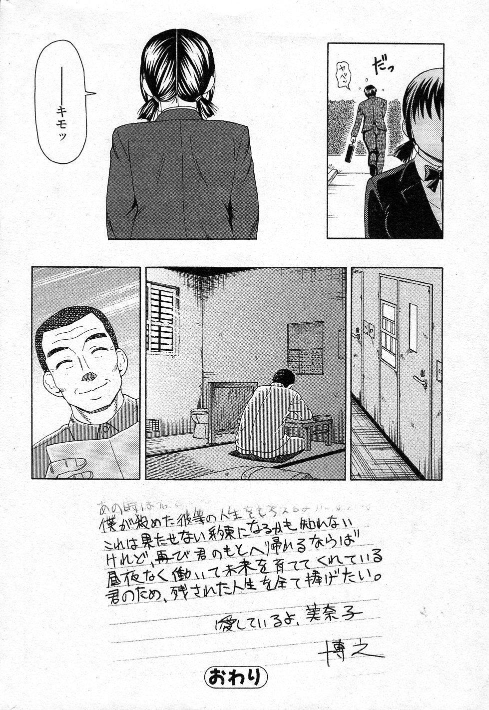 Ai wa Mukichoueki 17