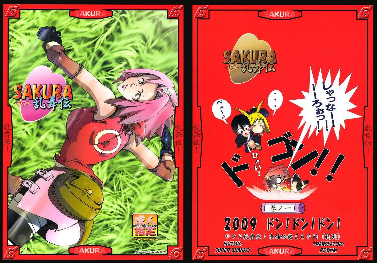 - Sakura Ranbu Den! 0