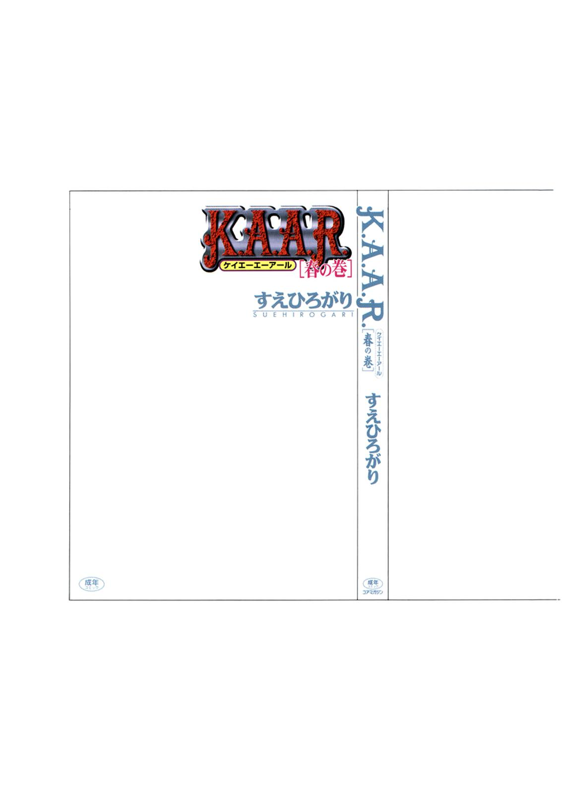 K.A.A.R. Haru no Maki | Spring Story 4