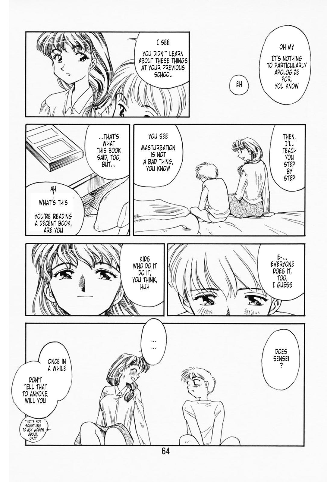 K.A.A.R. Haru no Maki | Spring Story 58