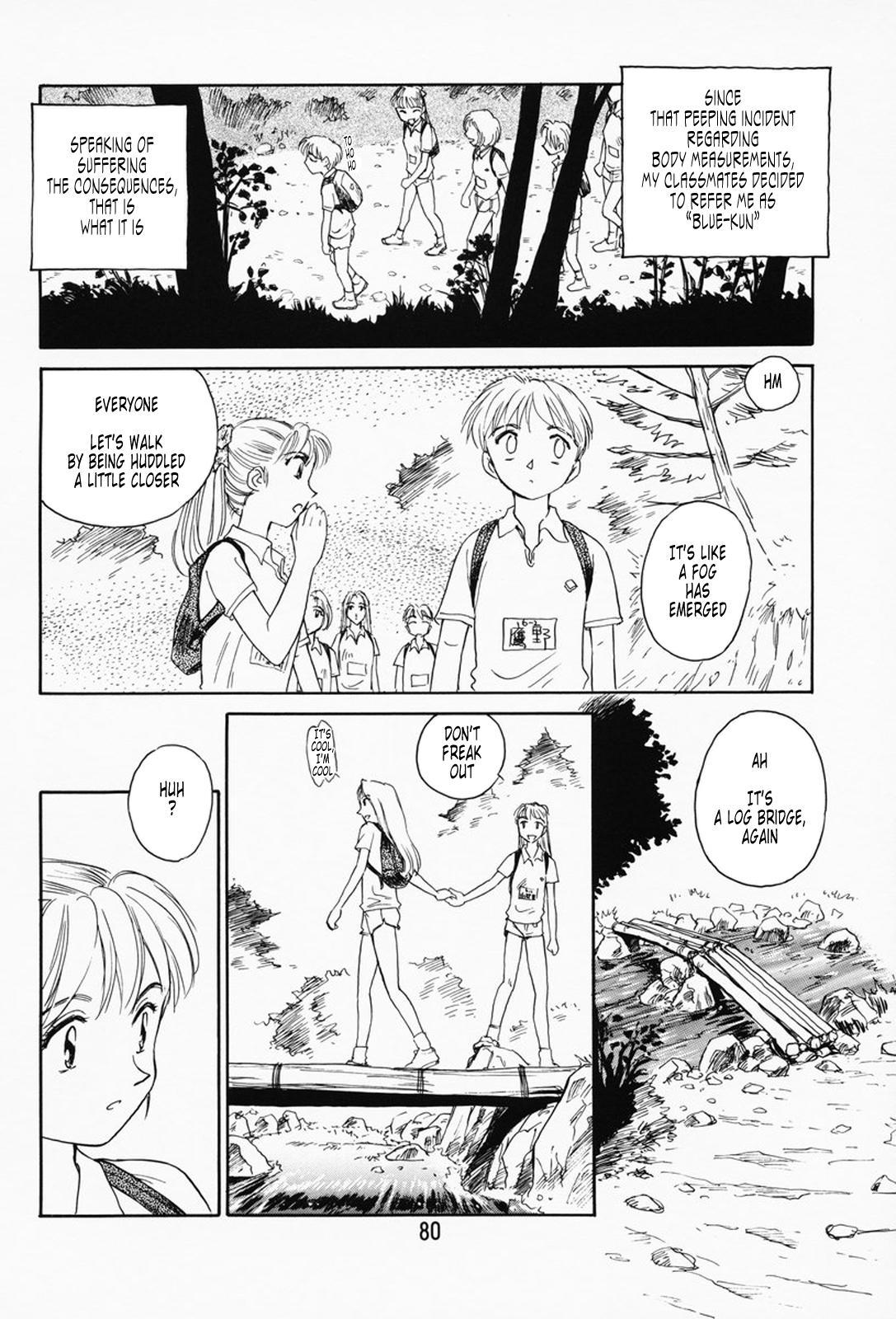 K.A.A.R. Haru no Maki | Spring Story 74