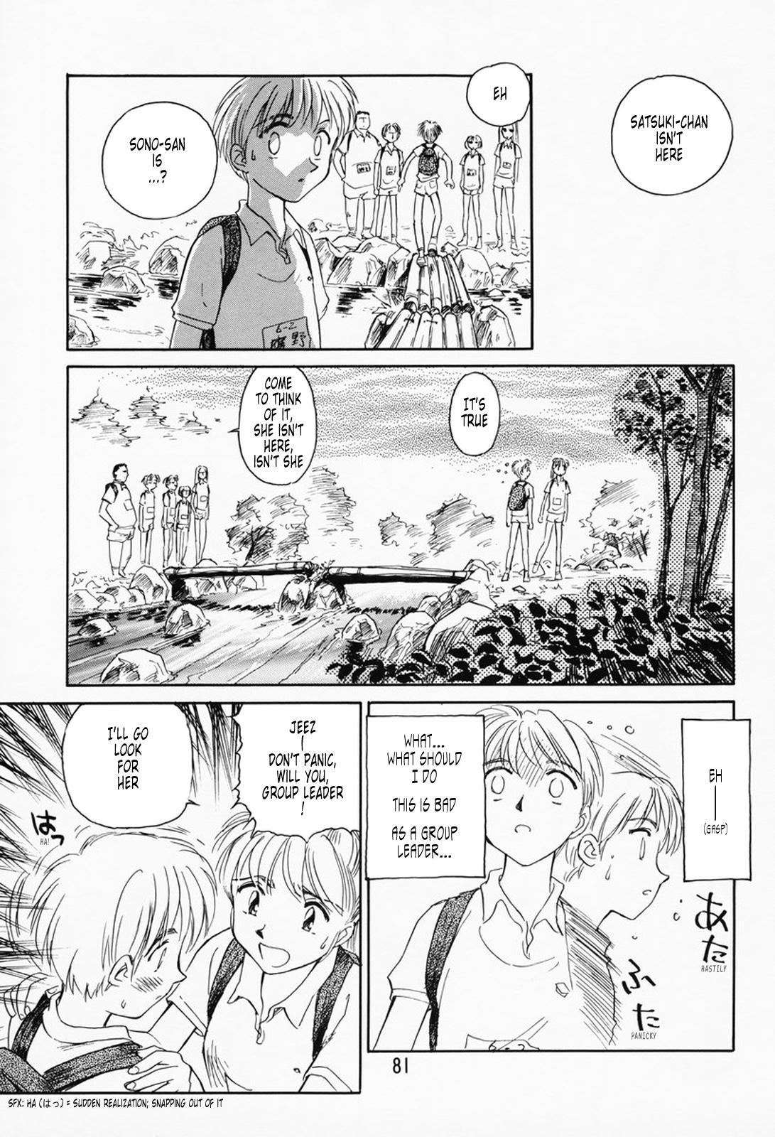 K.A.A.R. Haru no Maki | Spring Story 75
