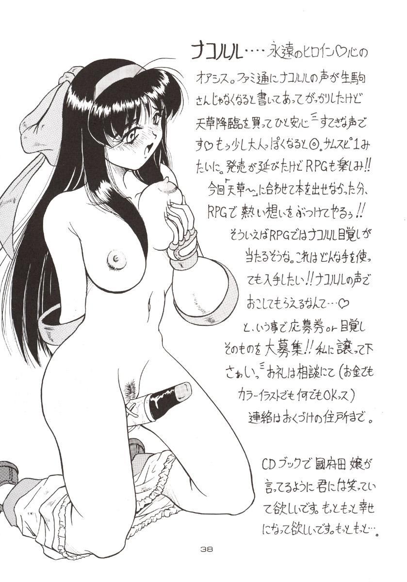 (C51) [J'sStyle (Jamming)] D2 (DOUBT TO DOUBT) Jamming Kojinshi 4 -Ditsuu- (Various) 38