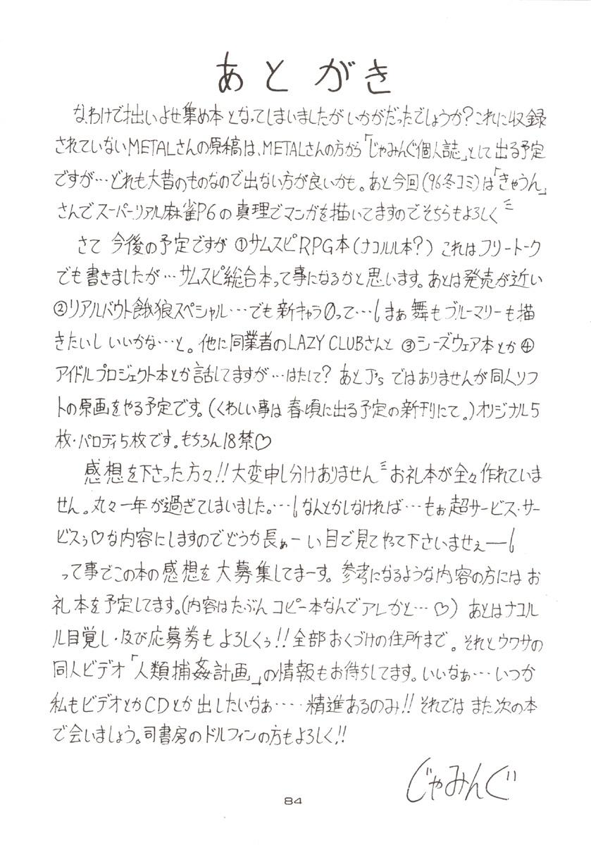 (C51) [J'sStyle (Jamming)] D2 (DOUBT TO DOUBT) Jamming Kojinshi 4 -Ditsuu- (Various) 84