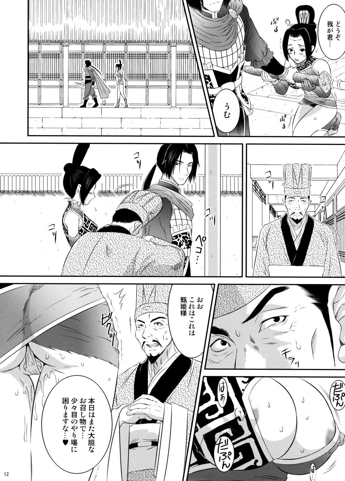 Shinki Ranbu 10