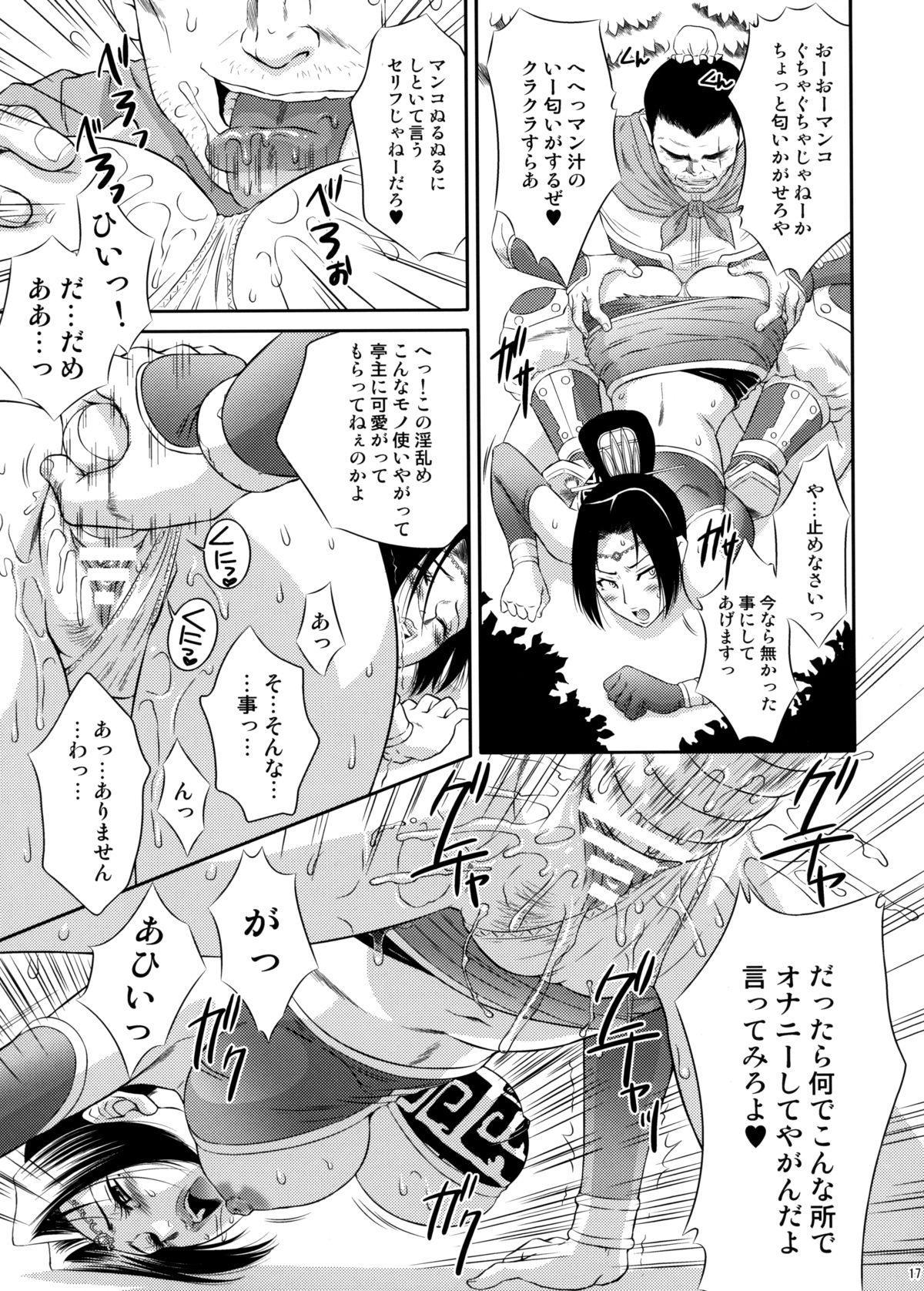 Shinki Ranbu 15