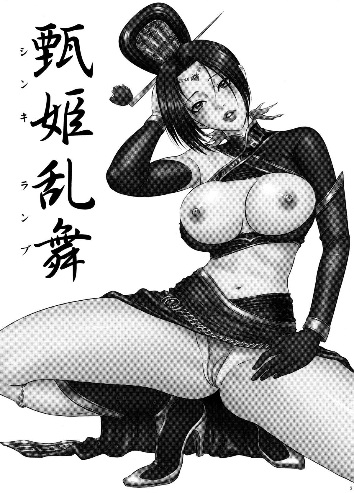 Shinki Ranbu 1