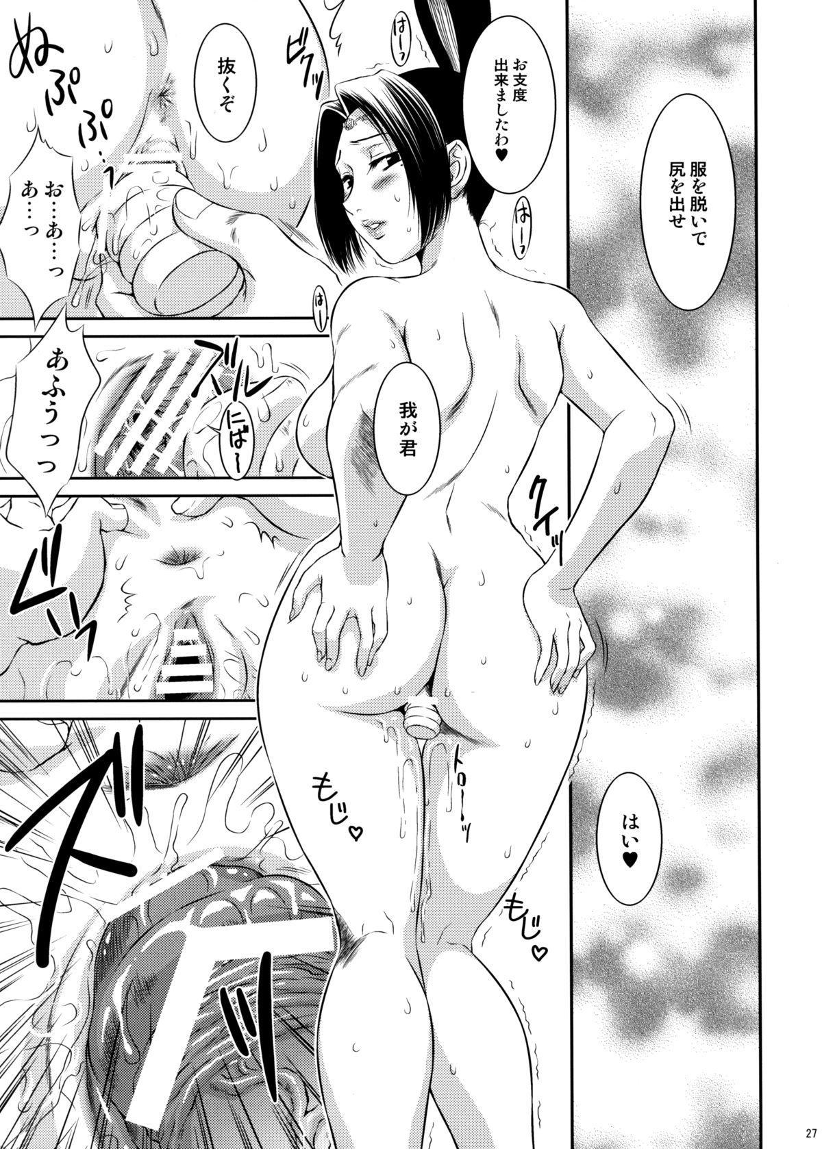 Shinki Ranbu 25