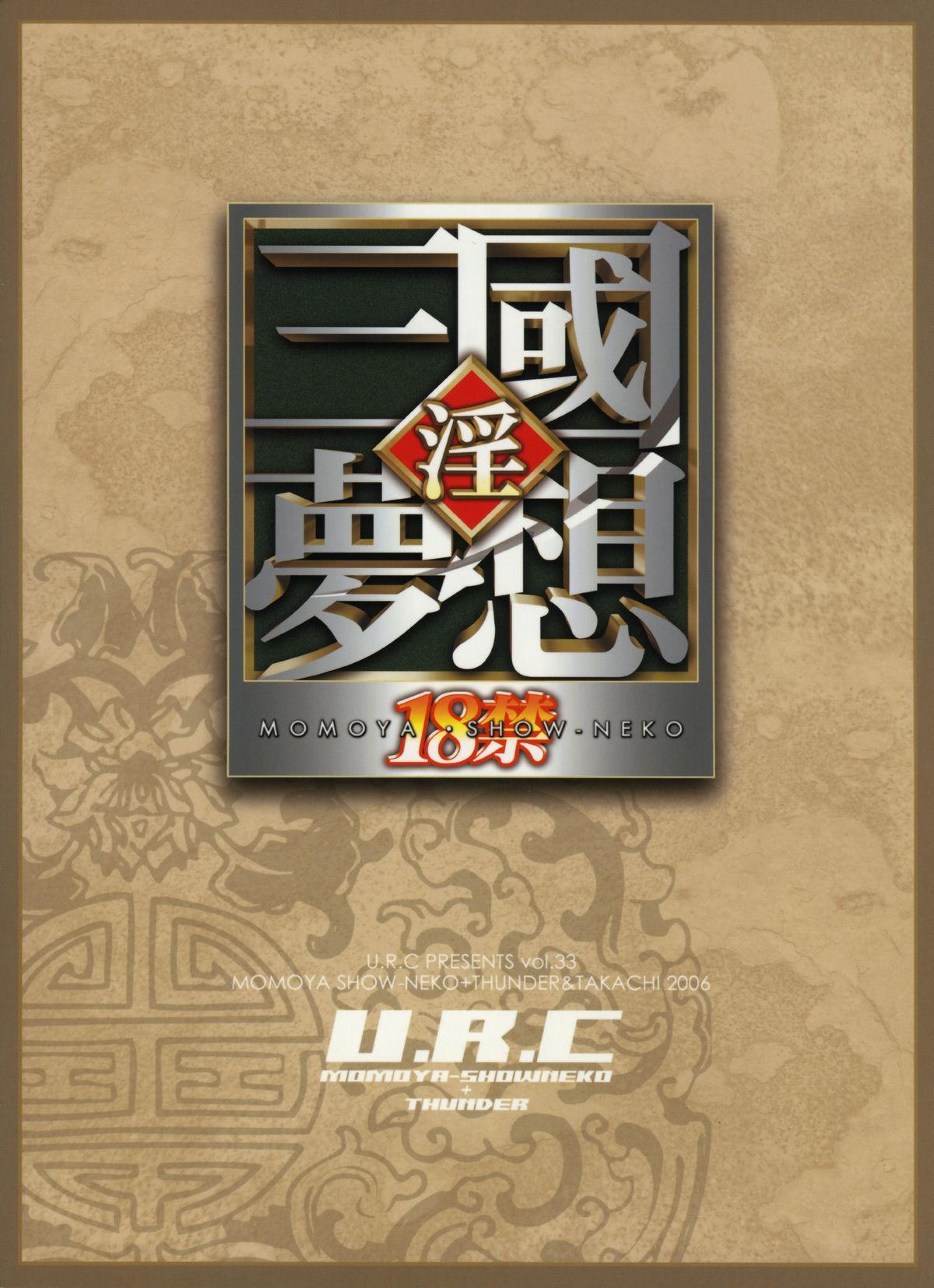 Shinki Ranbu 37
